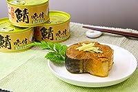 福井缶詰 鯖味付缶詰【生姜】 鯖(さば)味付缶 生姜入りタイプ 180g 12個