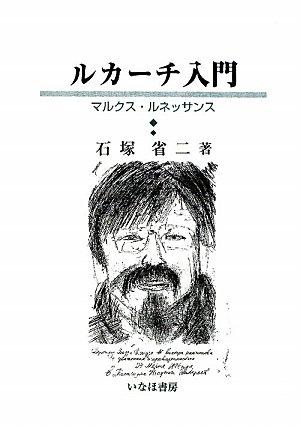 ルカーチ入門―マルクス・ルネッサンス