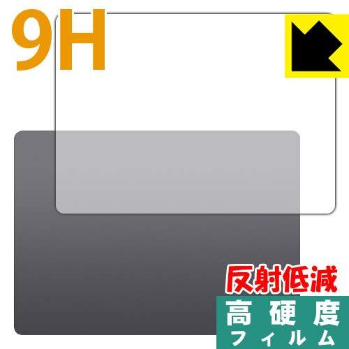 PDA工房 Magic Trackpad 2 9H高硬度[反射低減] 保護 フィルム [前面用] 日本製