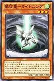 遊戯王カード 【風征竜?ライトニング】PR03-JP012-N