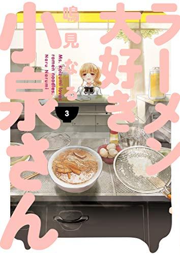 Ms. Koizumi Loves Ramen Noodles Volume 3