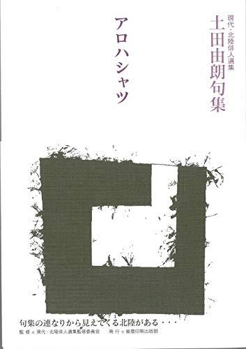 土田由朗句集「アロハシャツ」