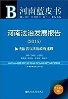 河南蓝皮书:河南法治发展报告(2015)