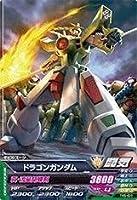 ガンダムトライエイジ/鉄血の5弾/TK5-021 ドラゴンガンダム C