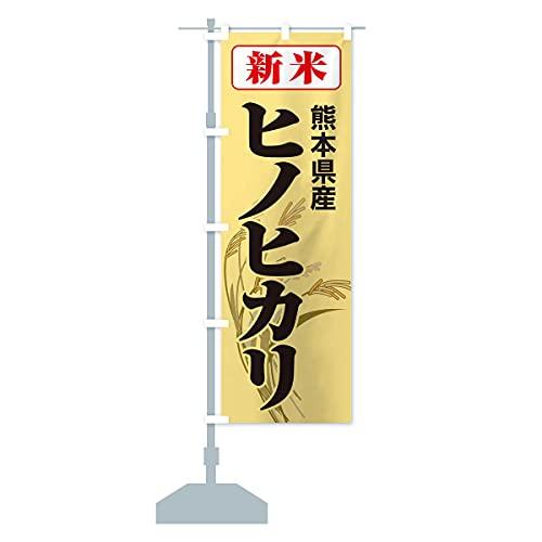 新米・熊本県産・ヒノヒカリ のぼり旗 サイズ選べます(ジャンボ90x270cm 左チチ)