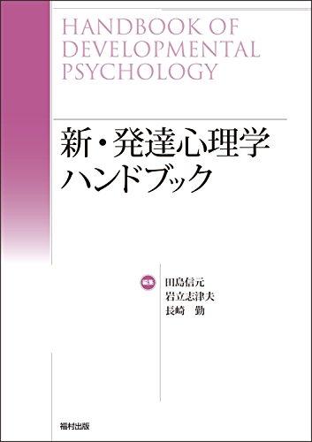 新・発達心理学ハンドブックの詳細を見る