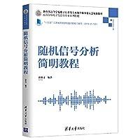 随机信号分析简明教程
