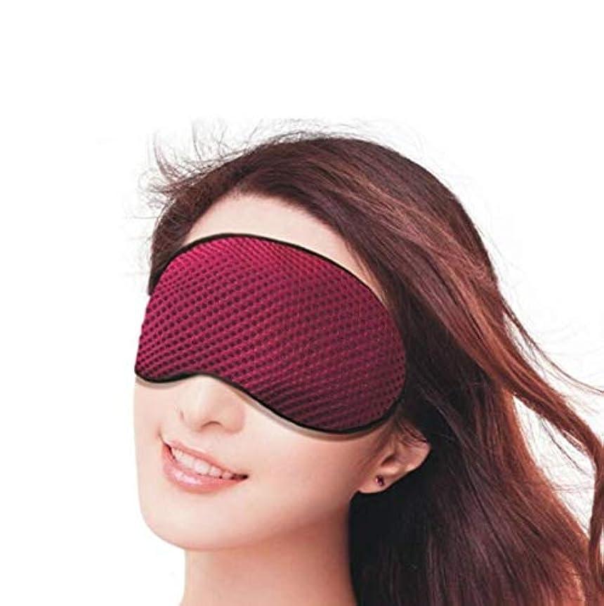 NOTE HANRIVER 2018竹炭アイマスクは男性と女性のための目の疲労鎮静睡眠アイシェードを軽減
