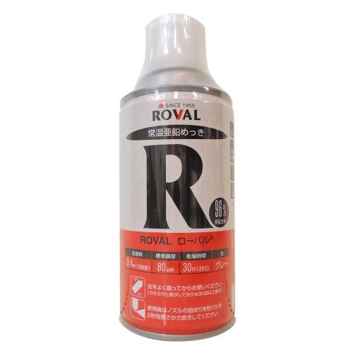 ROVAL 常温亜鉛メッキ塗料 ローバルスプレー R-300ML 300ml グレー