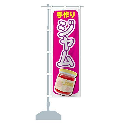 手作りジャム のぼり旗(レギュラー60x180cm 左チチ 標準)