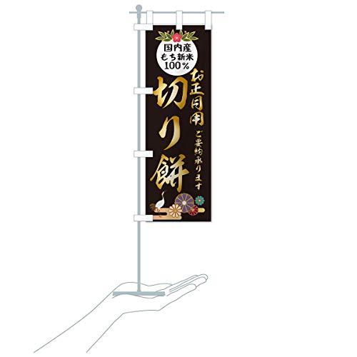 卓上ミニ切り餅 のぼり旗 サイズ選べます(卓上ミニのぼり10x30cm 立て台付き)