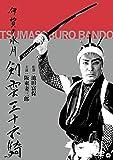 伊賀の水月(剣雲三十六騎)[DVD]