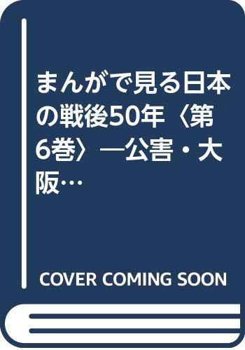 まんがで見る日本の戦後50年〈第6巻〉―公害・大阪万博・沖縄復帰・石油危機〈1970年~1974年(昭和45~49年)〉