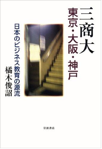 三商大 東京・大阪・神戸――日本のビジネス教育の源流