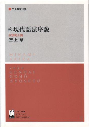 現代語法序説 続―主語廃止論 (三上章著作集)