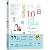 10 minutes of sweeping: the fast housekeeping method of the world(Chinese Edition)