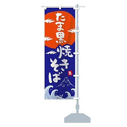 たま黒焼きそば のぼり旗 サイズ選べます(コンパクト45x150cm 右チチ)