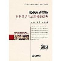 城市流动摊贩:权利保护与治理机制研究