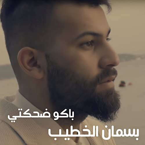 Basman Elkhateeb