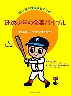 野球少年の食事バイブル 強い選手は食事もスゴイ! 北海道日本ハムファイターズ強さのひみつ