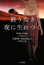 表紙: 終りなき夜に生れつく (クリスティー文庫)   矢沢 聖子