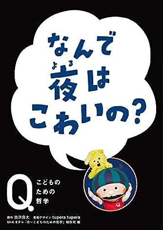 なんで夜はこわいの? (NHK Eテレ「Q~こどものための哲学」)