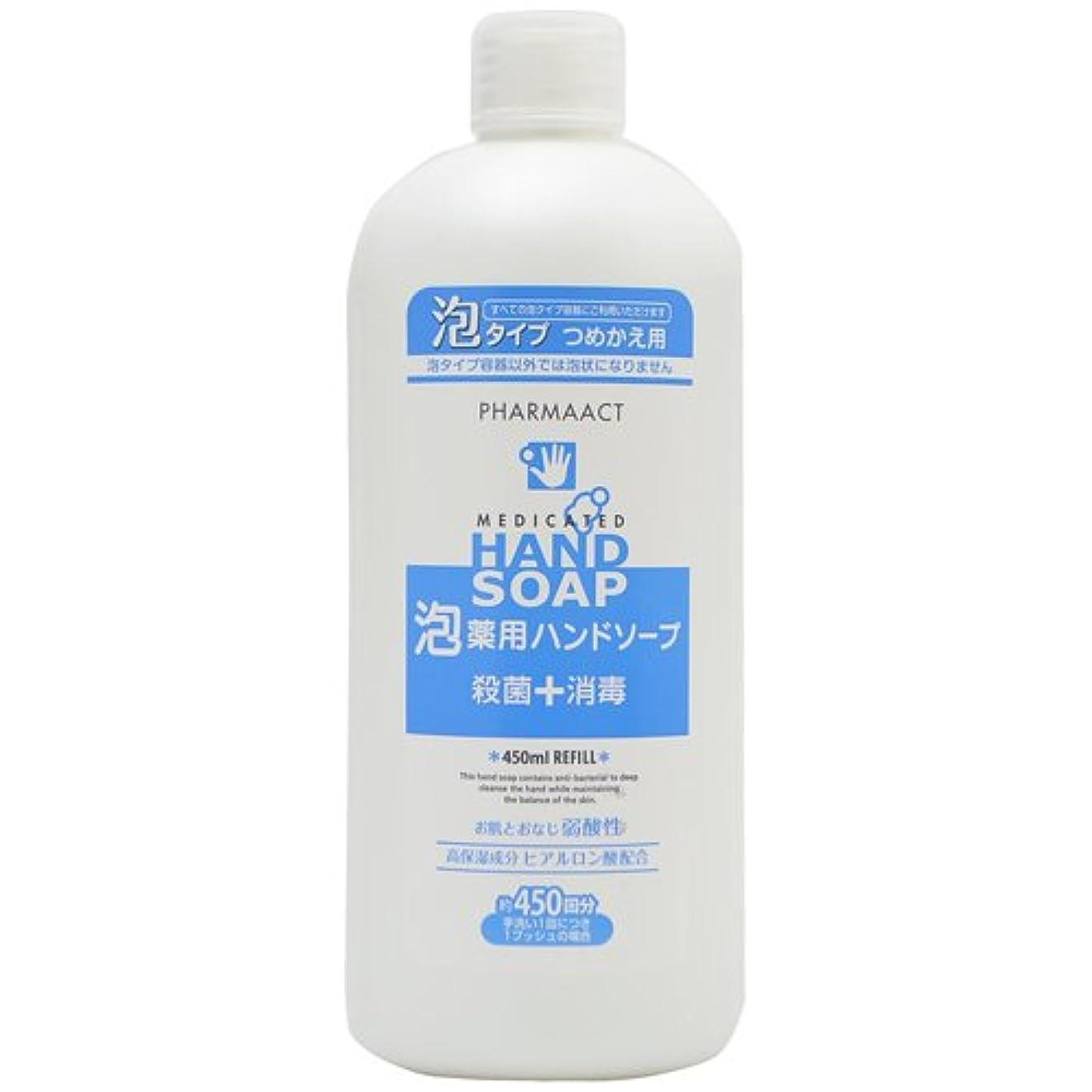 現実には選出する批判熊野油脂 ファーマアクト 薬用泡ハンドソープ つめかえ用 450ml×24点セット (4513574017603)
