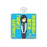 ゆるキャン△ カーサイン 鳥羽先生Ver.