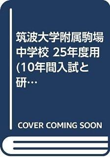 筑波大学附属駒場中学校 25年度用 (10年間入試と研究1)