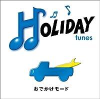 HOLIDAY tunes~おでかけモード