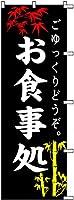 のぼり旗 お食事処 6083 600×1800mm 株式会社UMOGA