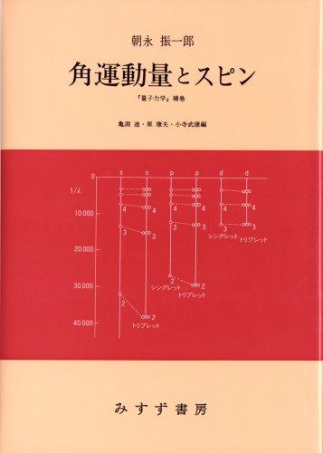 角運動量とスピン―『量子力学』補巻