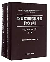 新编常用民事行政检察手册(2016年版 套装上下册)