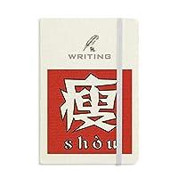 中国の薄い中国文字 ノートブッククラシックジャーナル日記A 5を書く
