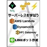 サーバーレスを学ぼう AWS Lambda DynamoDB API GatewayでLINEボット作成: LINE messaging API対応 ヤー・ビズテック