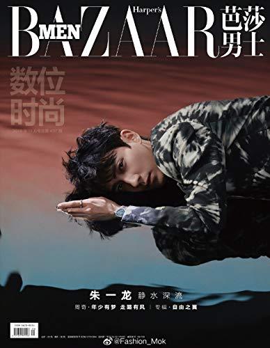 Zhu Yilong cover Harper's Bazaar Men China magazine November 2019 + poster & postcard
