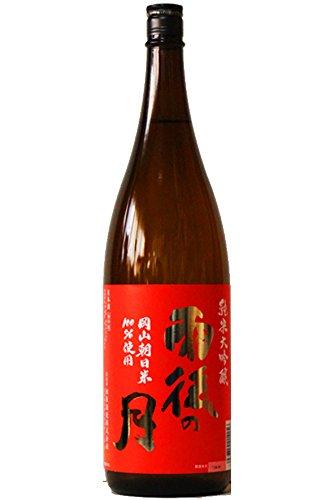 【日本酒/広島県/相原酒造】雨後の月 純米大吟醸 岡山朝日50 1800ml