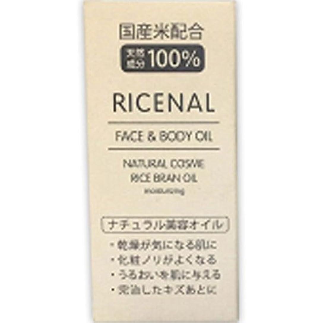 リセナル 美容オイル ミニサイズ (無香料) 20mL