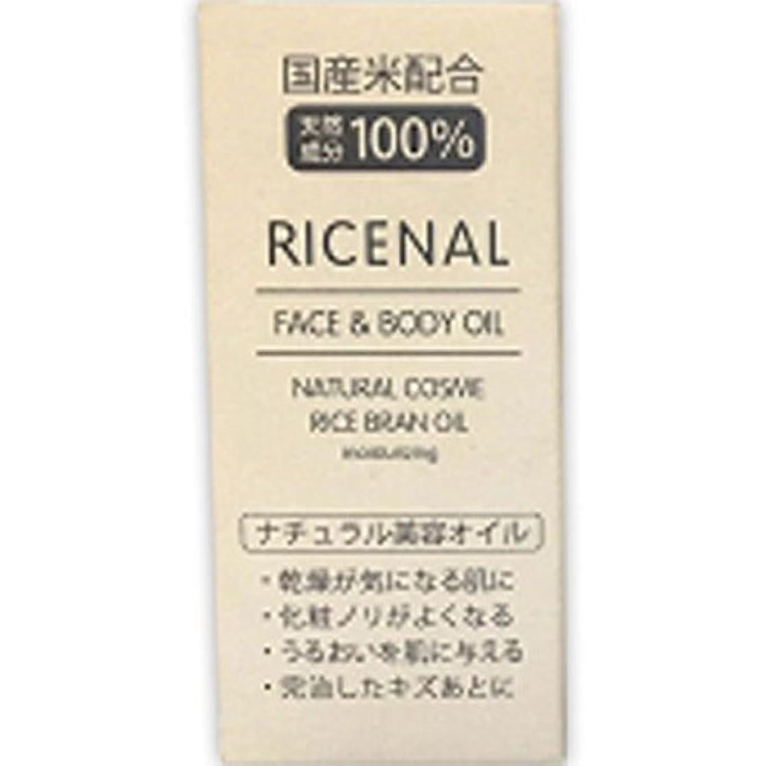 チャールズキージング差別化する巻き戻すリセナル 美容オイル ミニサイズ (無香料) 20mL