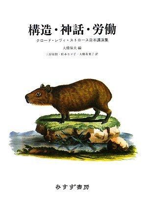 構造・神話・労働 【新装版】―クロード・レヴィ=ストロース日本講演集