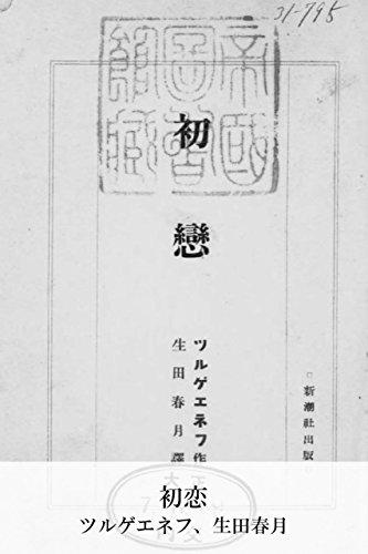 初恋 (国立図書館コレクション)