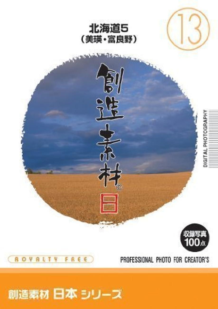 アーティキュレーションカストディアン半円イメージランド 創造素材 日本(13)北海道5(美瑛?富良野)
