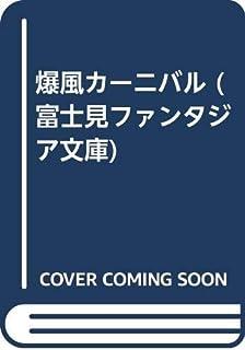 爆風カーニバル (富士見ファンタジア文庫)
