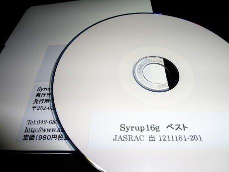 ギターコード譜シリーズ(CD-R版)/Syrup 16g ベスト(全88曲収録)