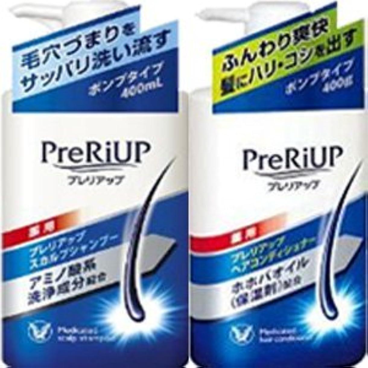 瞳水っぽいアプローチ大正製薬 プレリアップ スカルプシャンプー+コンディショナー 本体ポンプ各400mlペアセット