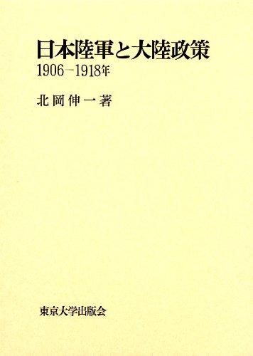 日本陸軍と大陸政策―1906ー1918年