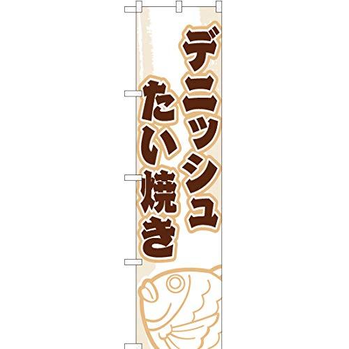 【2枚セット】のぼり旗 デニッシュたい焼き No.YNS-2139 (三巻縫製 補強済み)