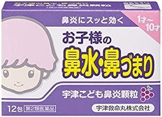 【第2類医薬品】宇津こども鼻炎顆粒 12包