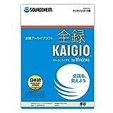全録KAIGIO カード版 (最新) | Win対応