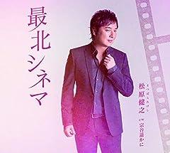 松原健之「宗谷遥かに」の歌詞を収録したCDジャケット画像